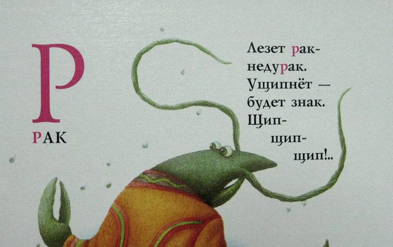 рисунок рака: